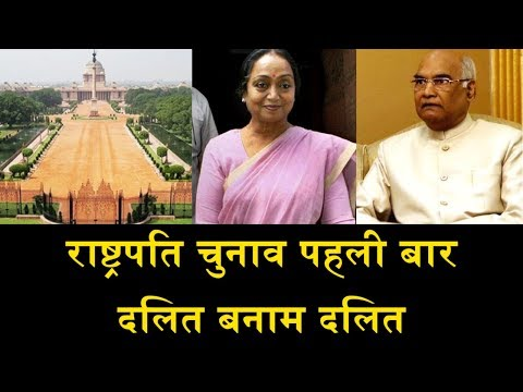 राष्ट्रपति चुनाव पहली बार दलित बनाम दलित/MEIRA KUMAR IS OPPOSITION'S PRESIDENTIAL CANDIDATE