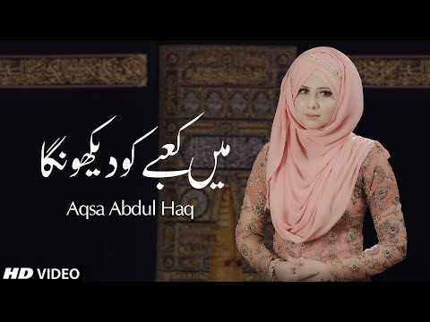 """Aqsa Abdul Haq"" : ""Main Kabe Ko Dekhunga"" | Best Hajj 2019 Kalam | TNA Records"