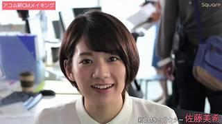 【佐藤美希】アコム新CM撮影メイキング 佐藤美希 検索動画 28