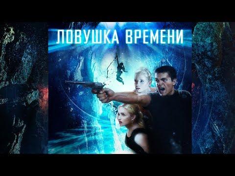 Ловушка времени (Фильм 2017) Боевик, фантастика, приключения Time Trap - Ruslar.Biz