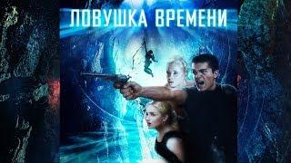 Ловушка времени (Фильм 2017) Боевик, фантастика, приключения Time Trap