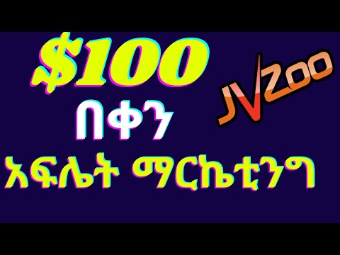 How To Make Money online in Ethiopia with affiliate marketing Jvzoo in Amharic/Make money inEthiopia
