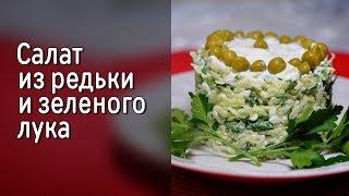 Салат из редьки и зеленого лука - для снижения веса!
