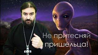 Не притесняй пришельца - Протоиерей Андрей Ткачев о мигрантах