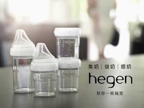 新加坡Hegen黃金奶瓶