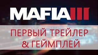 Mafia III — Первый трейлер и геймплей. Мнение
