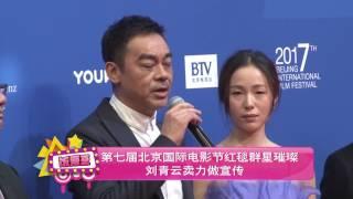 第七届北京国际电影节红毯群星璀璨  刘青云卖力做宣传