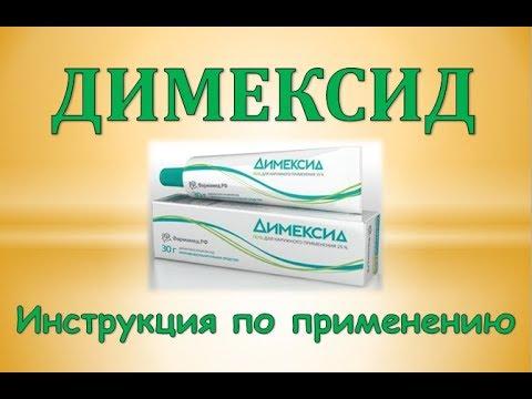 Димексид (гель): Инструкция по применению