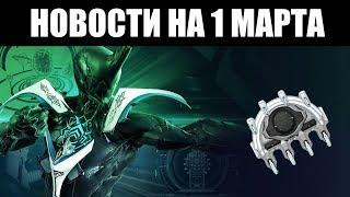 Warframe   Новости 📣   Октавия ДЕЛЮКС - 1 Марта, 'новые' мистификаторы и прочее