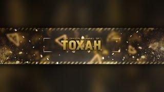 СТРИМ ОТ TOXA_223