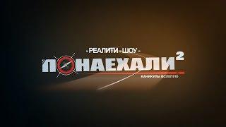 Реалити-шоу «Понаехали 2. Каникулы вслепую». Серия 2. Анонс.