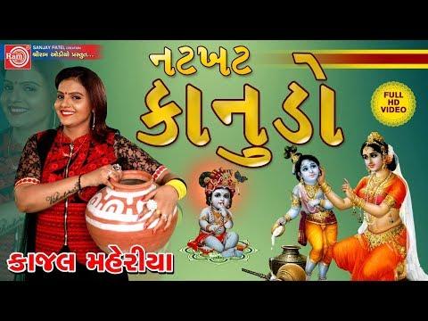 NatKhat KANUDO ||Kajal Maheriya...