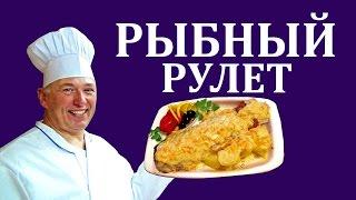 Рулет рыбный - Как приготовить рулет, зразы из рыбы - Аппетитно #24