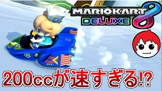 200ccに初挑戦!早すぎるっ!!【マリオカート8DX実況】21