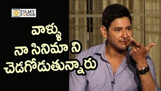 Mahesh Babu Fires on Direction Departments that Altering Movie Scripts - Filmyfocus.com