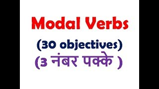 Modal verbs ( 30 objective questions )