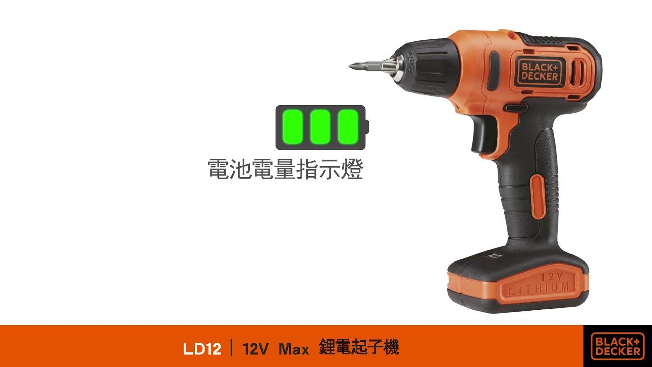 B+D 百得12V Max鋰電起子機13件組 LD12SP