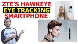 ZTE Hawkeye Eye tracking smartphone review and Feature urdu/hindi