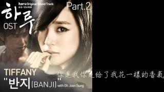 [中字] 티파니 (Tiffany) - 반지 (Banji) 하루 OST Part 2