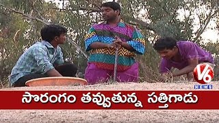 Bithiri Sathi Digging Tunnel | Thieves Dig 150-ft Tunnel To Steal P...