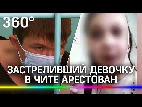 Читинец, застреливший дочку соседа из-за шумного ремонта, отправлен в СИЗО