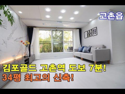 김포 고촌읍신축빌라 34평 고촌역 도보7분-신축아파트보다 좋다~!