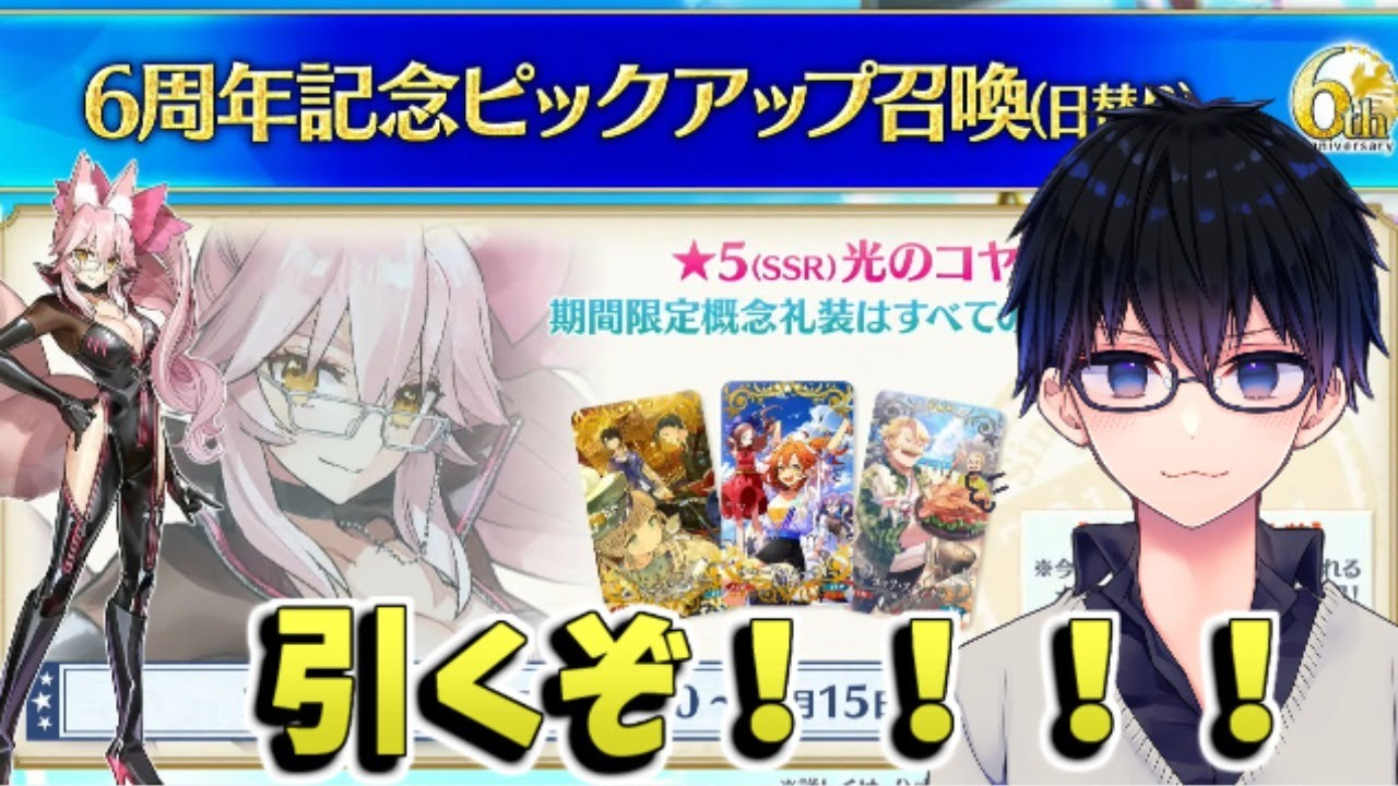 【Fate/Grand Order】2021年6周年福袋と光のコヤンスカヤピックアップ200連!引くぞ!!!【ELEZY/FGO/Fate/GO】