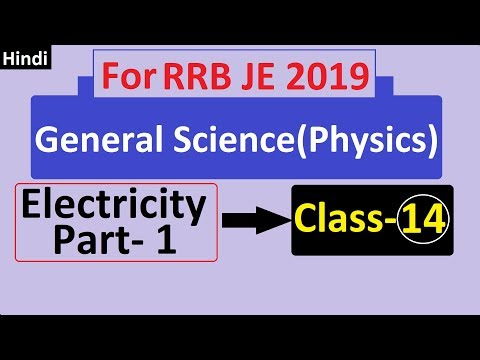 (General Science) Electricity (Part- 1) Class- 14 RRB JE 2019 Classes in Hindi