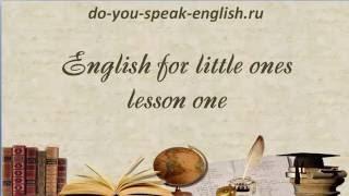 Английский для малышей  Урок 01
