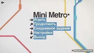Mini Metro |Обзор|