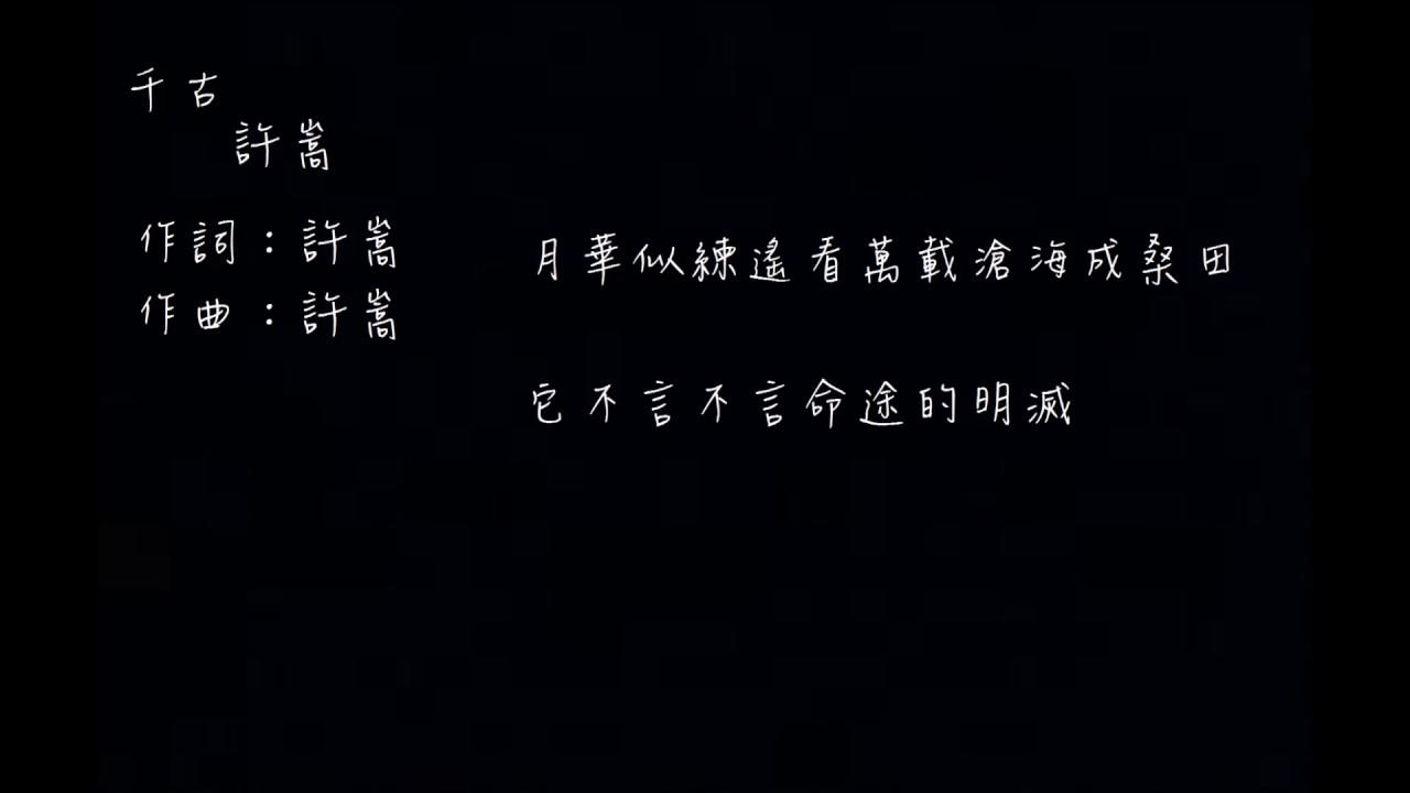 許嵩千古歌詞版 - YouTube