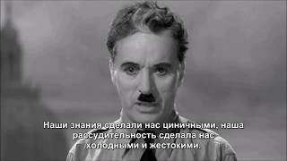 Великий Чарли Чаплин дает точный ответ почему нам нужен эмоциональный интеллект