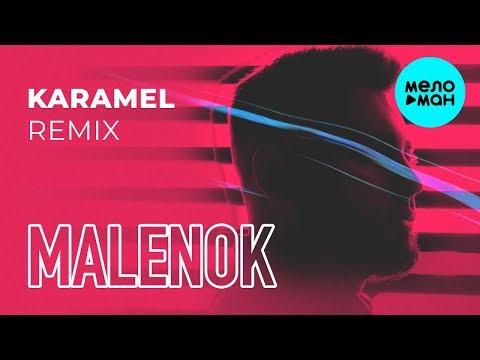 MALENOK -  Karamel ( Remix DJ Real Chord) Single 2019