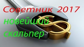 Форекс советник 2017 новейший прибыльный скальпер (разгон депозита)
