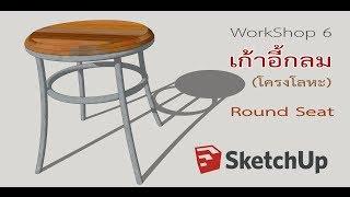 WorkShop 6 : เก้าอี้กลม ( Round Seat: SketchUp Pro 2014)