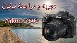 تجربة و مراجعة نيكون Nikon D500