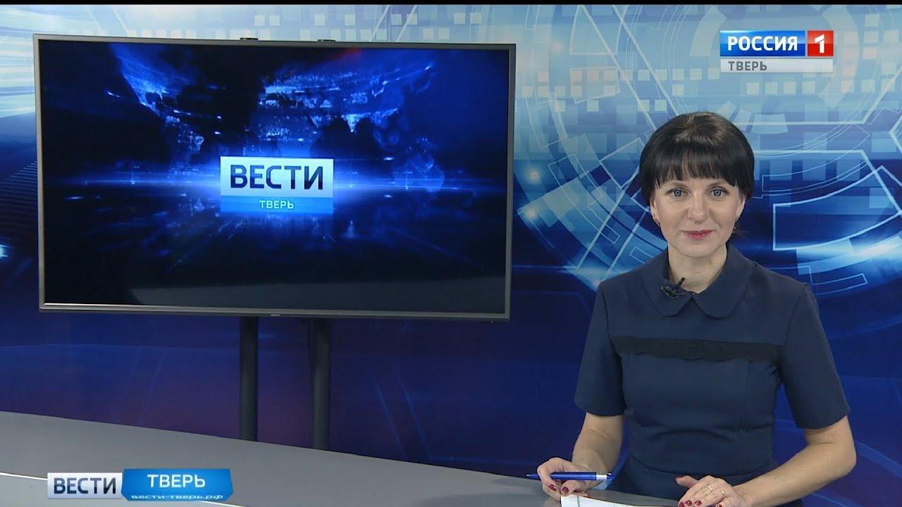 29 октября - Новости Тверской области | Вести Тверь 17:00