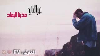 اغنية عذبنا البعاد نار القلب زاد لو تلحق علينا لو نصبح رماد
