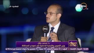 مساء dmc - د.محمد جلال