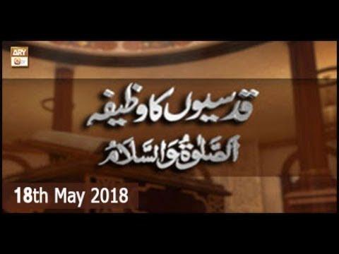 Popular Videos - ARY Qtv & Ramadan