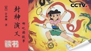 《读书》 20191022 许仲琳 《封神演义》 哪吒的故事| CCTV科教