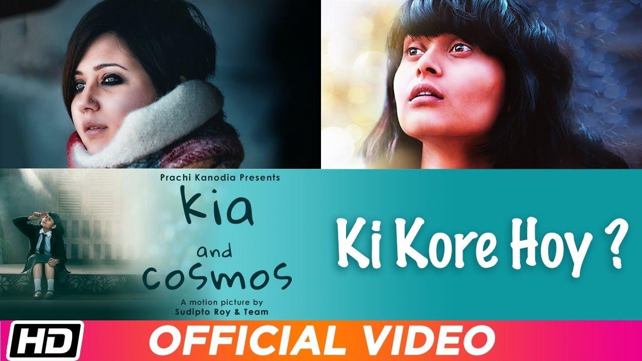 Ki Kore Hoy | Neel Adhikari | Ritwika | Swastika | Kia and Cosmos | AVA Films | Bengali Film 2019