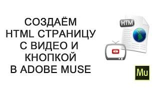Как создать html страницу с видео и кнопкой в Adobe Muse?