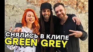Как мы снимались в клипе Green Grey #vodnomuchovni - Маха и Вадим новый клип группы Грин Грей