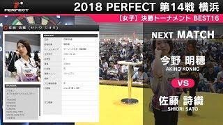 """ソフトダーツトーナメント """"2018 PERFECTツアー""""第14戦 横浜 女子3回戦..."""
