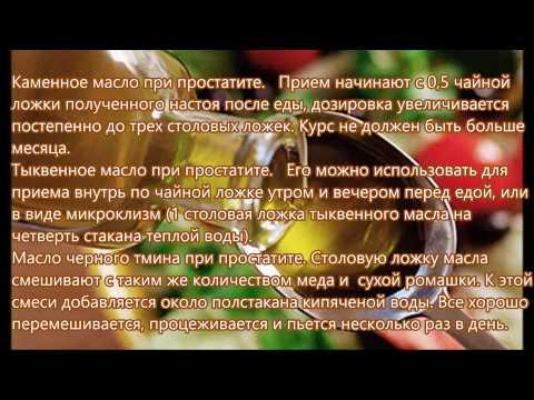 ПРОСТАТИТ / Домашний лечебник