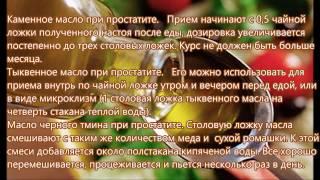 12 народных средств лечения простатита. Методы и способы лечения.(, 2015-06-18T06:37:15.000Z)