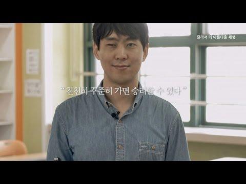 [JTBC 채널 캠페인 2015] 김헌용 선생님 이야기