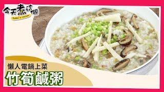 【瓜仔肉 粥】「瓜仔肉 粥」#瓜仔肉 粥,今天煮這個????竹...