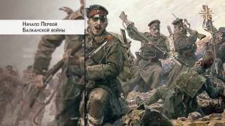 Права народов: Начало Первой Балканской войны